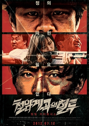 Bloody Fight in Iron-Rock Valley 2012 (South Korea)
