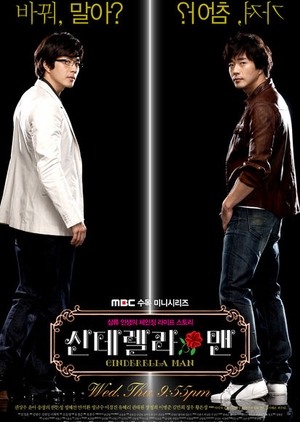 Cinderella Man 2009 (South Korea)