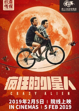 Crazy Alien 2019 (China)