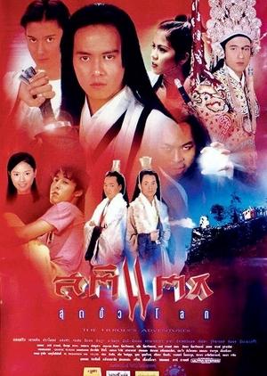 Crazy 1996 (Thailand)