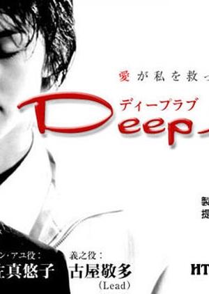 Deep Love 2004 (Japan)