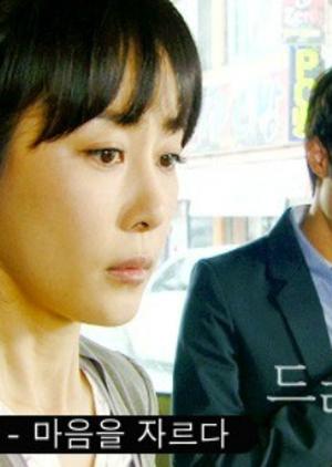 Drama Special Season 1: Cutting off the Heart 2010 (South Korea)