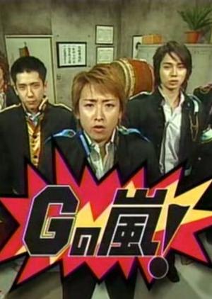 G no Arashi 2005 (Japan)