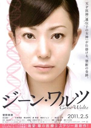 Gene Waltz 2011 (Japan)