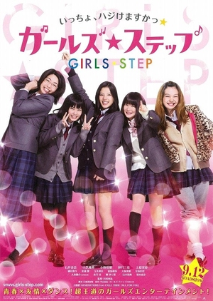 Girls Step 2015 (Japan)