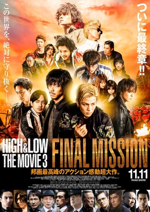 HiGH&LOW The Movie 3: FINAL MISSION 2017 (Japan)
