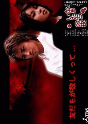 Kamaitachi no Yoru 2002 (Japan)