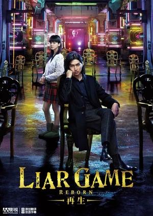Liar Game: Reborn 2012 (Japan)
