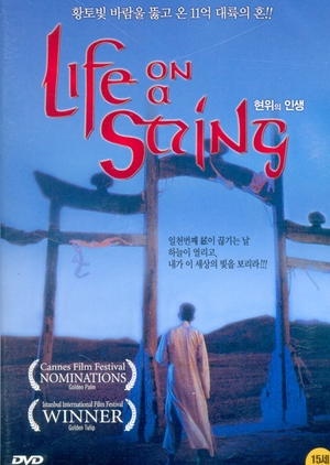 Life on a String 1991 (China)