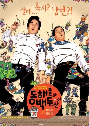 North Korean Guys 2003 (South Korea)
