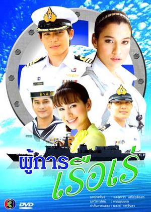 Pou Karn Reua Reh 2008 (Thailand)