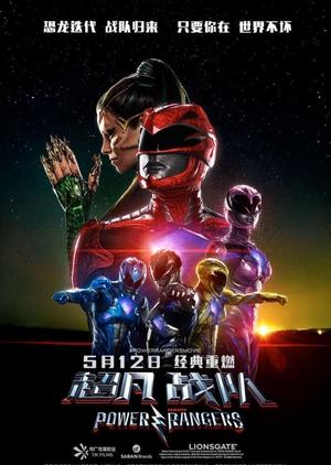 Power Rangers 2017 (Hong Kong)