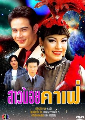 Sao Noi Cafe 2000 (Thailand)
