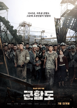 The Battleship Island 2017 (South Korea)