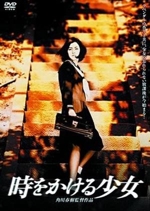 The Girl Who Runs Through Time 1997 (Japan)