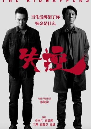 The Kidnappers 2019 (China)