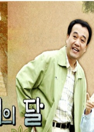 Chomsungdae's Moon 2002 (South Korea)