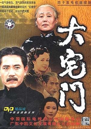 Da Zhai Men 2001 (China)