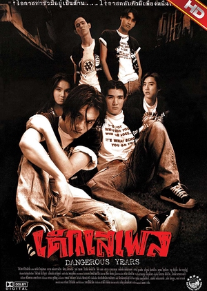 Dangerous Years 1996 (Thailand)