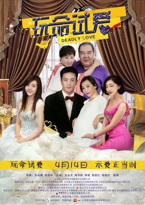 Deadly Love 2017 (China)