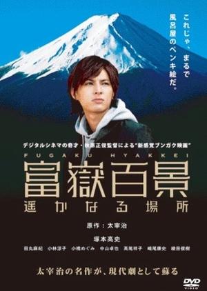 Fugaku Hyakkei Haruka Naru Basho 2006 (Japan)