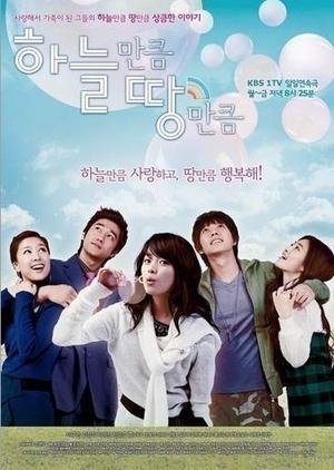High As Sky Wide As Earth 2007 (South Korea)