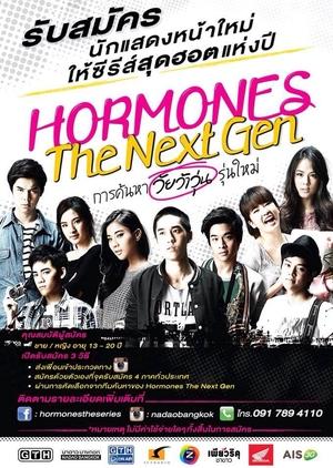 Hormones: The Next Gen 2014 (Thailand)