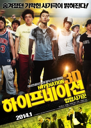 Hype Nation 3D 2014 (South Korea)