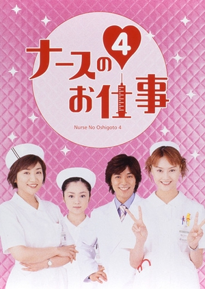 Leave It to the Nurses 4 2002 (Japan)