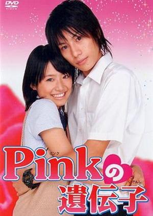 Pink no Idenshi 2005 (Japan)