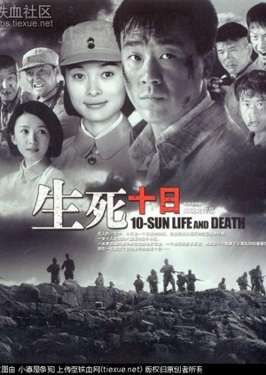 Ten Days of Life and Death 2007 (China)