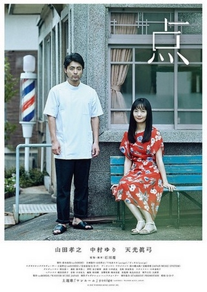 Ten 2017 (Japan)