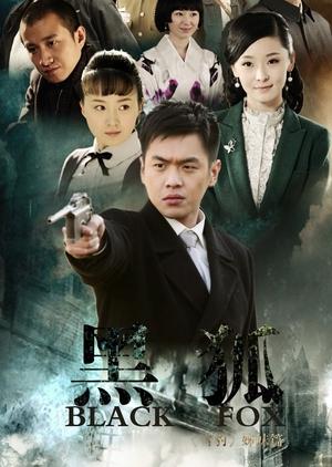 The Black Fox 2011 (China)
