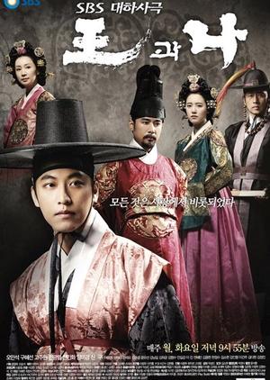 The King and I 2007 (South Korea)