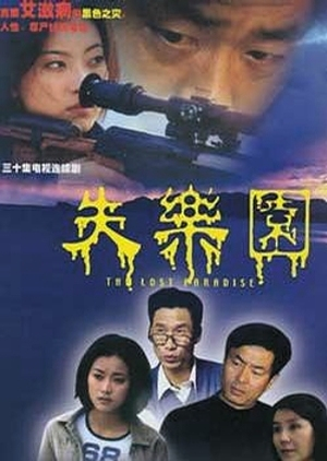 The Lost Paradise 2002 (China)