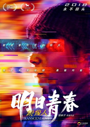 Transcendent 2018 (China)