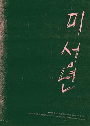Underage 2019 (South Korea)