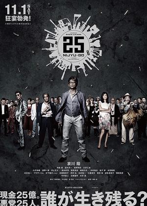 25 Twenty-Five 2014 (Japan)