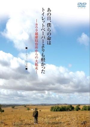 Ano Hi Bokura no Inochi wa Toiretto Pepa yori mo Karukatta 2008 (Japan)