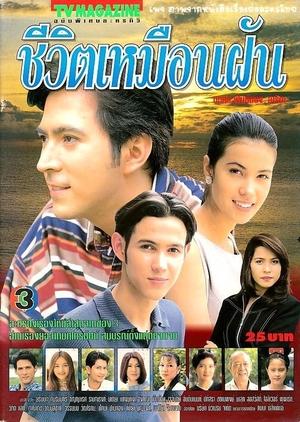 Cheewit Muean Fun 1996 (Thailand)
