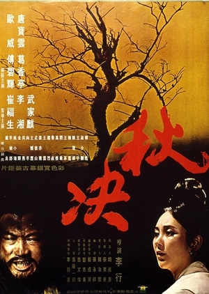 Execution in Autumn 1972 (Taiwan)