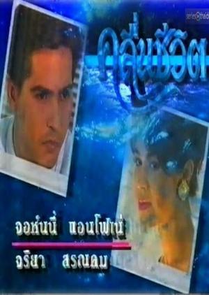 Kleun Cheewit 1994 (Thailand)