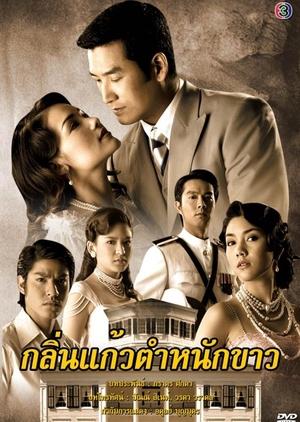 Klin Kaew Tumnuk Kao 2005 (Thailand)