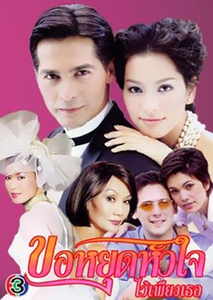 Kor Yood Hua Jai Wai Piang Ther 2001 (Thailand)
