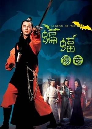Legend Of The Bat 1978 (Hong Kong)