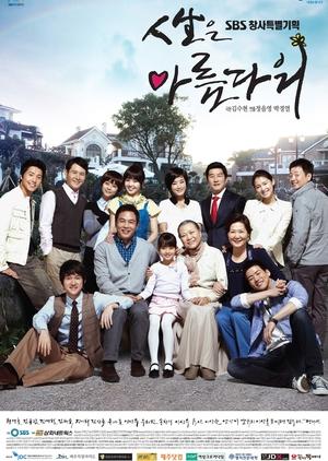 Life is Beautiful 2010 (South Korea)
