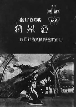 Momijigari 1903 (Japan)