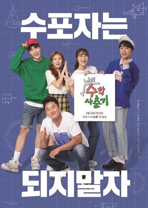 My Mathematics Puberty 2018 (South Korea)