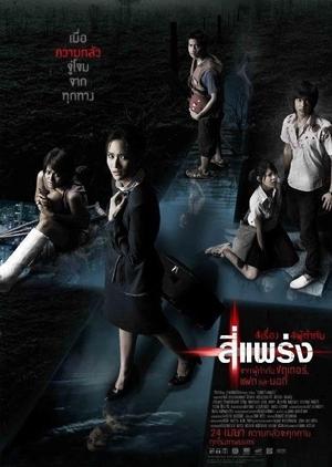 Phobia 2008 (Thailand)
