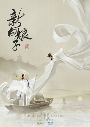 The Legend of White Snake 2019 (China)